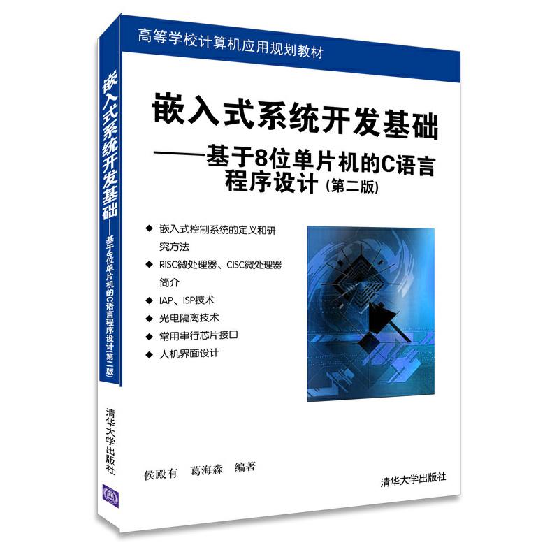 嵌入式系统开发基础——基于8位单片机的C语言程序设计(第二版)(高等学校计算机应用规