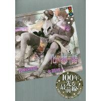 现货 进口日文 化物语 化物�Z(5)特装版 付插画卡