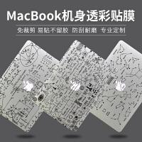 苹果电脑保护壳贴膜MacBook Pro 13.3 15寸笔记本电脑贴纸Mac Air13保护壳炫彩 新款PRO13
