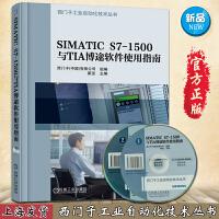 现货 SIMATIC S7-1500与TIA博途软件使用指南 西门子工业自动化技术丛书 SIMATIC S7-1500