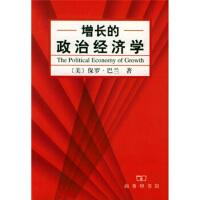 【二手旧书9成新】增长的政治经济学[美] 巴兰,蔡中兴,杨宇光9787100028783商务印书馆