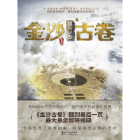 金沙古卷4·伏羲秘卦(电子书)