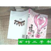 [二手书旧书9成新y]棉花糖 /至上励合 著 湖南人民出版社