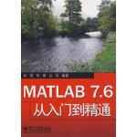 MATLAB 7.6从入门到精通