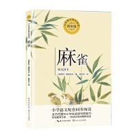 麻雀(统编小学语文教科书同步阅读书系)