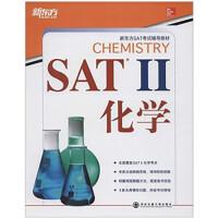 新东方SAT考试辅导教材:SAT 2化学