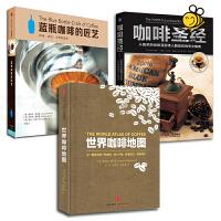 咖啡书籍3册 世界咖啡地图+咖啡圣经+蓝瓶咖啡的匠艺 咖啡冲泡制作方法技法 咖啡烘培 咖啡知识百科大全书 鉴赏收藏指南