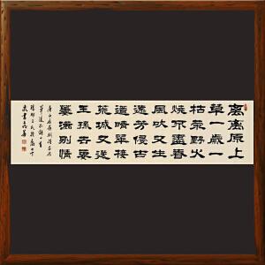 书法《唐 白居易诗》王明善R2136 中华两岸书画家协会主席
