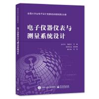 全国大学生电子设计竞赛培训教程第5分册――电子仪器仪表与测量系统设计