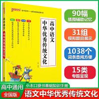 2020版pass绿卡图书 高中语文中华优秀传统文化 中国传统文化速记口袋书 高中语文传统文化知识手册 中国经典传统文