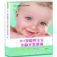 0~1岁聪明宝宝全脑开发游戏