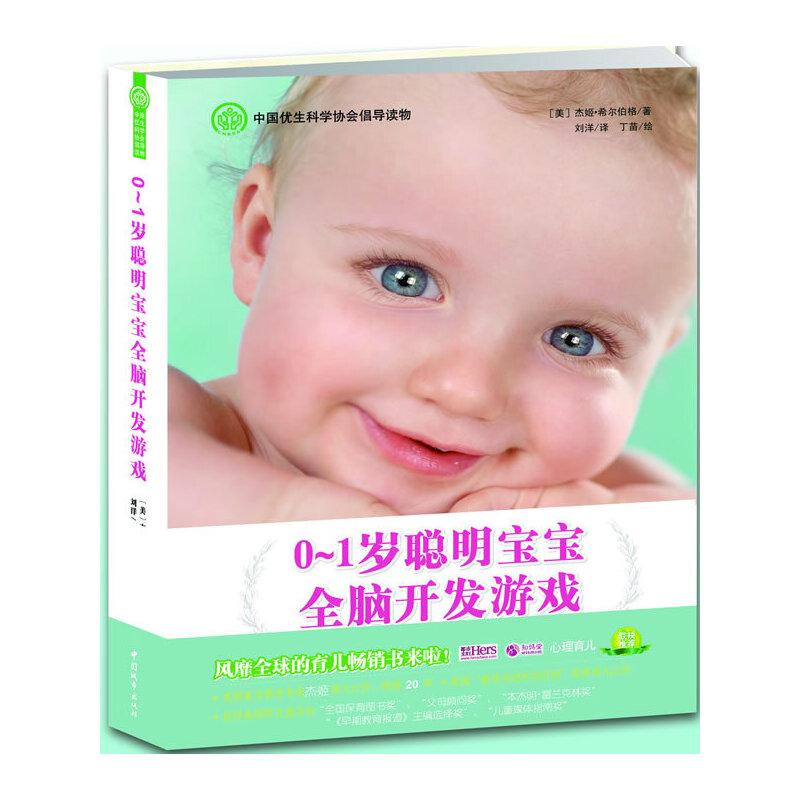 0~1岁聪明宝宝全脑开发游戏 (妈妈们喜欢和信任的经典育儿书,美国教育专家杰姬经典之作,中国优生科学协会倡导读物,专业育儿类媒体主编推荐。爱宝宝,就多陪他玩一玩。)