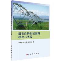 温室作物加氧灌溉理论与实践