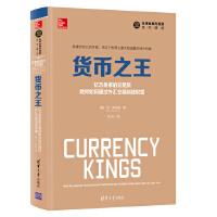 货币之王:亿万身家的交易员教你如何通过外汇交易创造财富