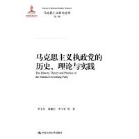 马克思主义执政党的历史、理论与实践(马克思主义研究论库・第二辑)