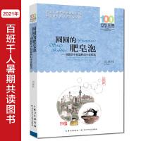 圆圆的肥皂泡――刘慈欣中短篇科幻小说精选 百年百部经典书系,收录了《流浪地球》《超新星纪元》《圆圆的肥皂泡》《带上她的眼