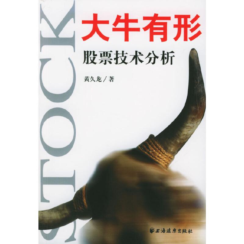 大牛有形:股票技术分析