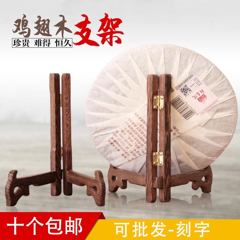 鸡翅木普洱茶架子茶架茶饼架实木支架陶瓷盘架茶托展示架茶具配件