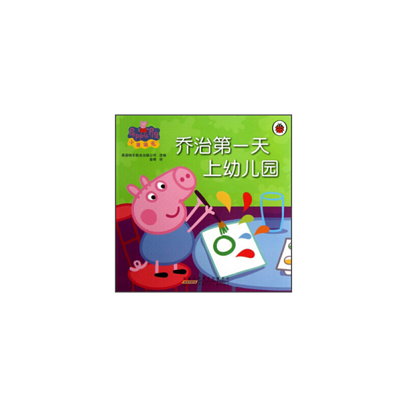 小猪佩器:乔治天上幼儿园 英国快乐瓢虫出版公司,苗辉 安徽少年儿童出版社 【正版书籍 闪电发货 新华书店】