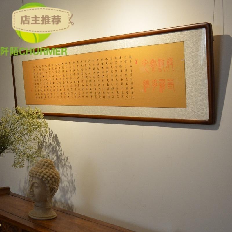书法作品心经横幅 办公室客厅字画已装裱有框SN1717  165*50