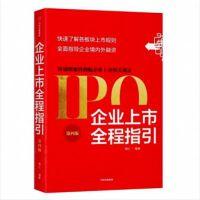 企业上市全程指引(第四版)