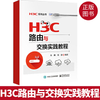 H3C路由与交换实践教程 H3C认证考试培训教材书籍 华三H3CNE认证考试用书 路由器与交换机 高职高专计算机网络专