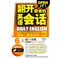 翻开就会的英语会话(附赠MP3光盘一张,收录全文对话)――像聊天一样说英语,与老外轻松打交道