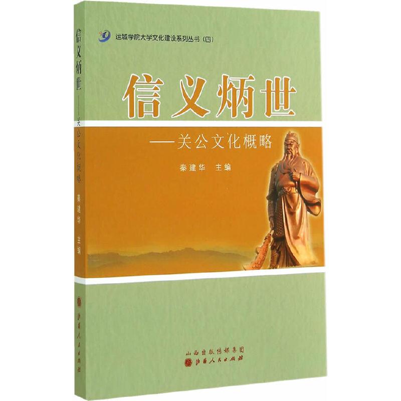 信义炳世:关公文化概略