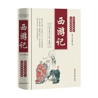 西游记(足本、学生必读、疑难字注音释义、无障碍阅读原著、珍藏版)