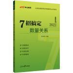 公务员考试用书中公2022公务员录用考试专项备考必学系列7招搞定数量关系(全新升级)