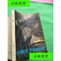 【二手旧书9成新】北极光下的幽灵 /宋宜昌 甘肃人民出版社