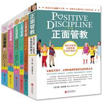 正面管教全套6册 正版尼尔森 0到3-6-12至18岁 关于教室里的家庭中父母怎样怎么样如何正确引导和教育孩子 新手妈