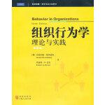 组织行为学(影印版)
