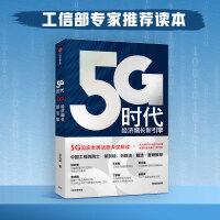 5G时代:工信部王志勤、中国工程院院士邬贺铨推荐读本