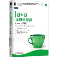 正版二手 Java核心技术系列:Java虚拟机规范(Java SE 8版) 9787111501596 机械工业出版社
