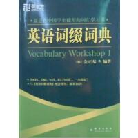 英语词缀词典--新东方大愚英语学习丛书