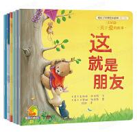 暖房子经典绘本系列第六辑美好篇全套6册五星精华版1-2-3-4-5-6周岁幼儿童图画书籍 宝宝睡前故事书 童书幼儿园推