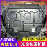 专用于十代思域发动机护板改装底盘装甲本田九代思域发动机下护板
