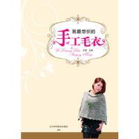 我想织的手工毛衣 王娟 辽宁科学技术出版社
