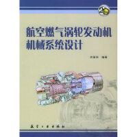 【二手旧书9成新】航空燃气涡轮发动机机械系统设计9787801835826林基恕著航空工业出版社