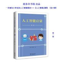 人工智能启蒙(第一册)