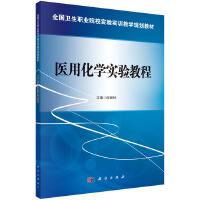 【按需印刷】-医用化学实验教程