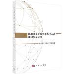 邮政旅游业智慧服务平台的建设发展研究