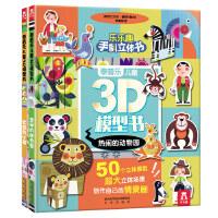 泰普乐儿童3D模型书-全两册