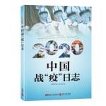 """2020中国战""""疫""""日志(中文版)"""
