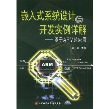 嵌入式系统设计与开发实例详解:基于ARM的应用(附CD—ROM光盘一张)