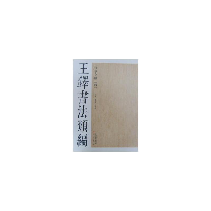 王铎书法类编 行草立轴(四) 杨惠东,许晓俊 天津人民美术出版社 【正版图书,闪电发货】