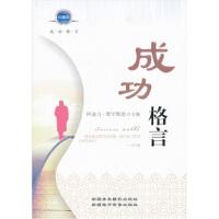 【二手旧书8成新】成功格言 阿迪力・穆罕默德 9787807444091 新疆美术摄影出版社