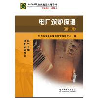 11068职业技能鉴定指导书职业标准试题库电厂筑炉保温(第二版)