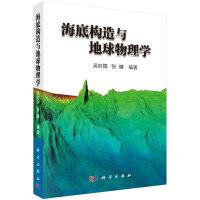 【按需印刷】-海底构造与地球物理学